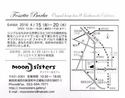 DM_moon2016裏.jpg
