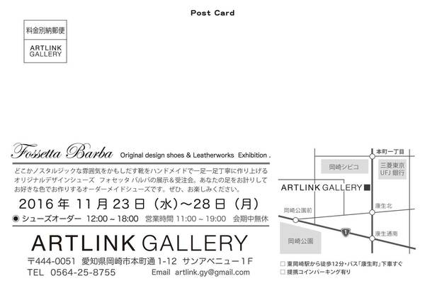 blog_art-link2016_裏.jpg