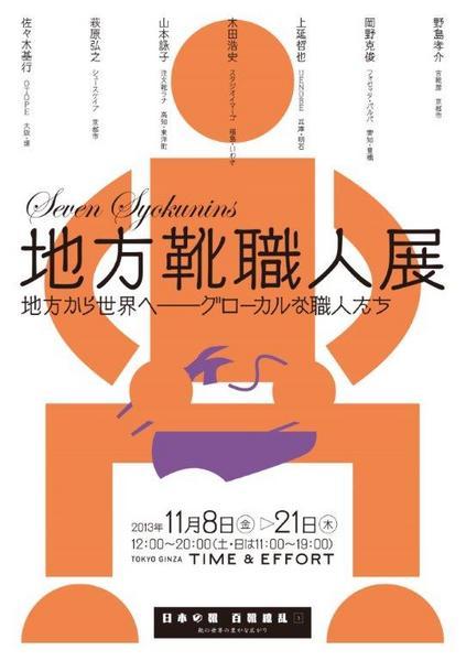 chihou_shokunin.jpg