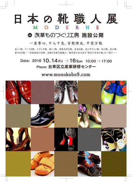 靴職人ちらし-1.jpg