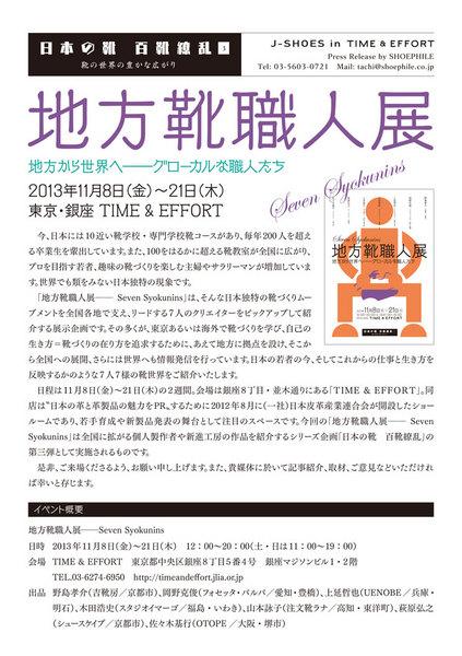 chihou_shokunin1.jpg